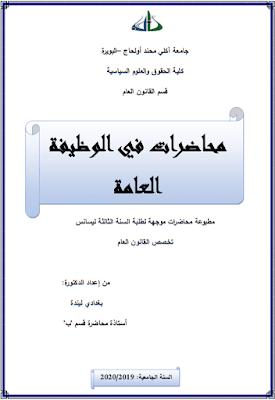محاضرات في الوظيفة العامة من إعداد د. بغدادي ليندة PDF