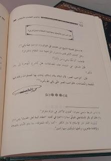 Apakah Syaikh Ibnu Utsaimin perintahkan melawan pemerintah Al Jazair?