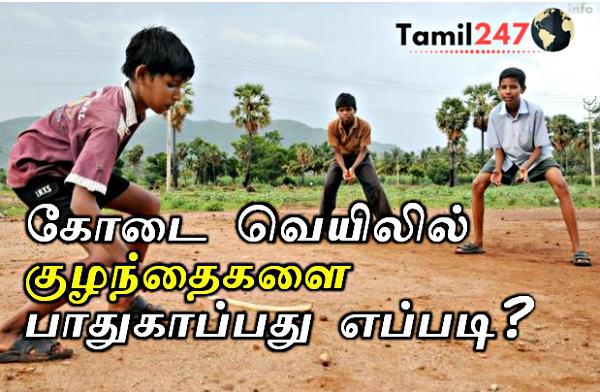 குழந்தைகளை கோடை வெய்யில் தாக்கத்திலிருந்து பாதுகாக்க டிப்ஸ். kodai veiyil thakkathil irundhu siruvargali padhugakka valigal. Summer tips for kids in tamil, Child care tips for summer heat