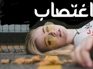 رواية خطف انثي كامله بقلم حماده هيكل