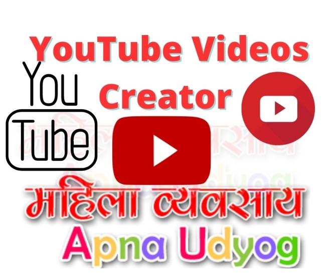 YouTube Videos Creator  Mahila  Business Idea   घरेलू बिज़नेस   Home Base Business   कम पूंजी मे शुरू होने वाले बिज़नेस  