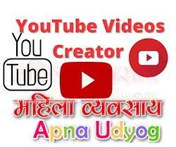 YouTube Videos Creator कैसे बने |Mahila  Business Idea | घरेलू बिज़नेस | Home Base Business | कम पूंजी मे शुरू होने वाले बिज़नेस |
