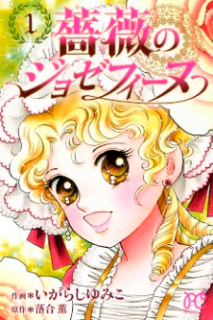 Bara no Josephine manga - Kaoru Ochiaki y Yumiko Igarashi
