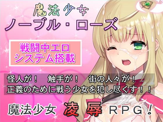 [H-GAME] Magical Girl Noble Rose JP