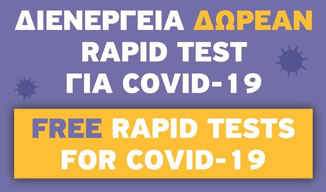 Το πρόγραμμα των δωρεάν rapid test στην Αργολίδα από 6 έως 12/9