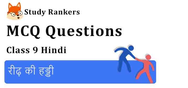MCQ Questions for Class 9 Hindi Chapter 3 रीढ़ की हड्डी कृतिका