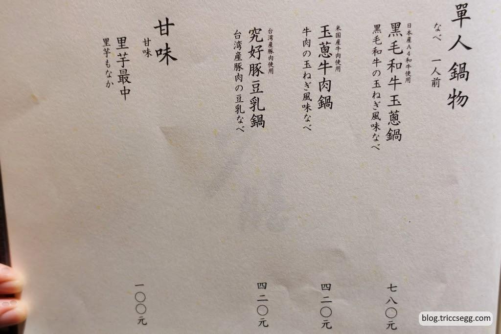 天翔午餐菜單(3).JPG