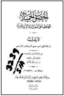 kitab hushunul hamidiyyah pdf lengkap