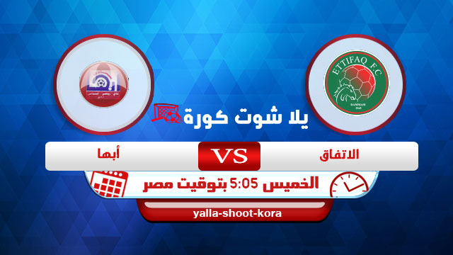 al-ettifaq-vs-abha
