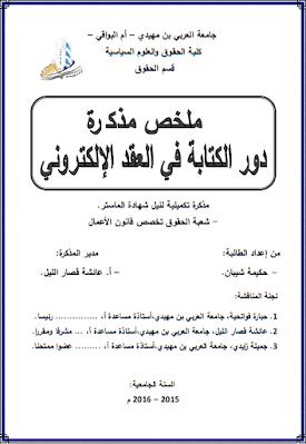 مذكرة ماستر: دور الكتابة في العقد الإلكتروني PDF