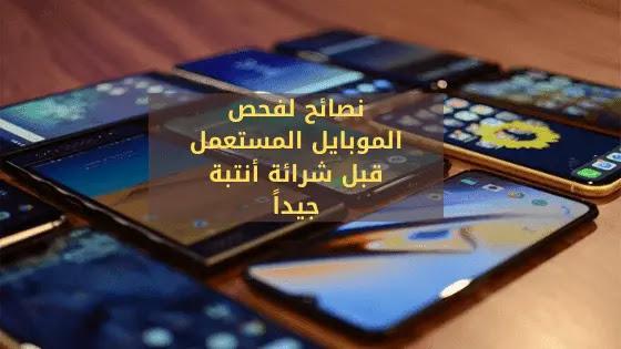 نصائح لفحص الموبايل المستعمل قبل شرائه إنتبة جيداً