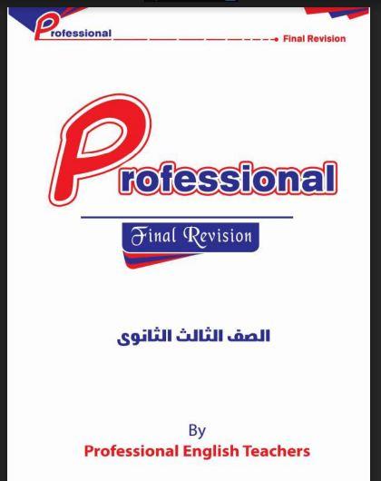 المراجعة النهائية كتاب بروفيشنال فى اللغة الانجليزية للصف الثالث الثانوى 2021