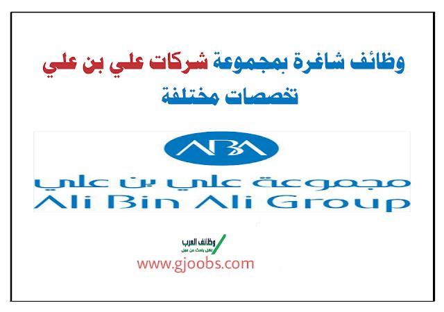 مجموعة على بن علي تعلن عن شواغر وظيفية بقطر