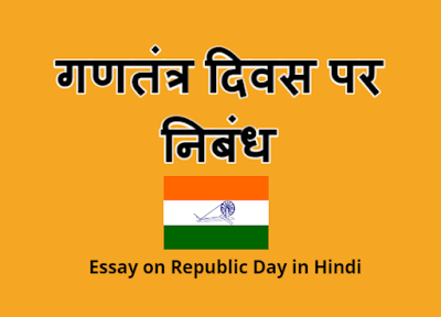 5 lines on Republic Day in Hindi