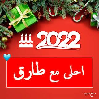 صور 2022 احلى مع طارق