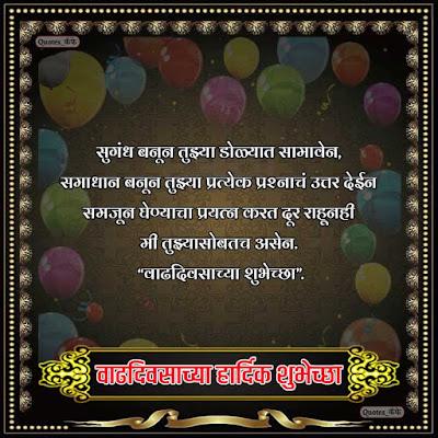happy birthday bakyo wishes in Marathi