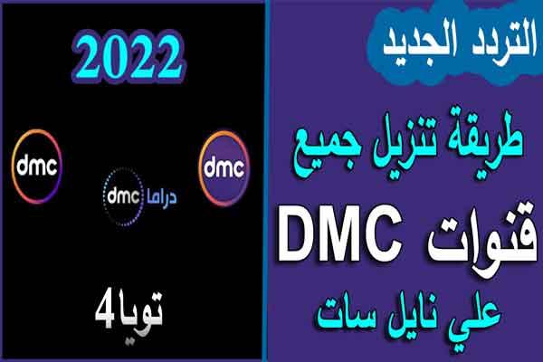 تردد dmc الجديد 2022 نايل سات وطريقة تنزيل القنوات علي الرسيفر