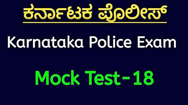 Karnataka Police PSI  Exam Free Online Mock  Test part-18