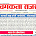 हिन्दी दैनिक चमकता राजस्थान 4-9-20 समाचार-पत्र