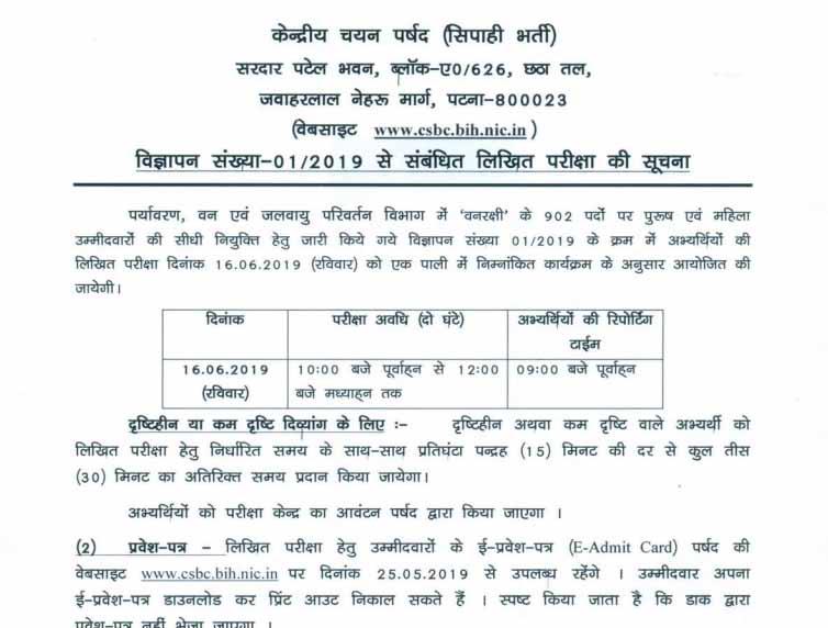 Bihar Police Forest Guard Exam