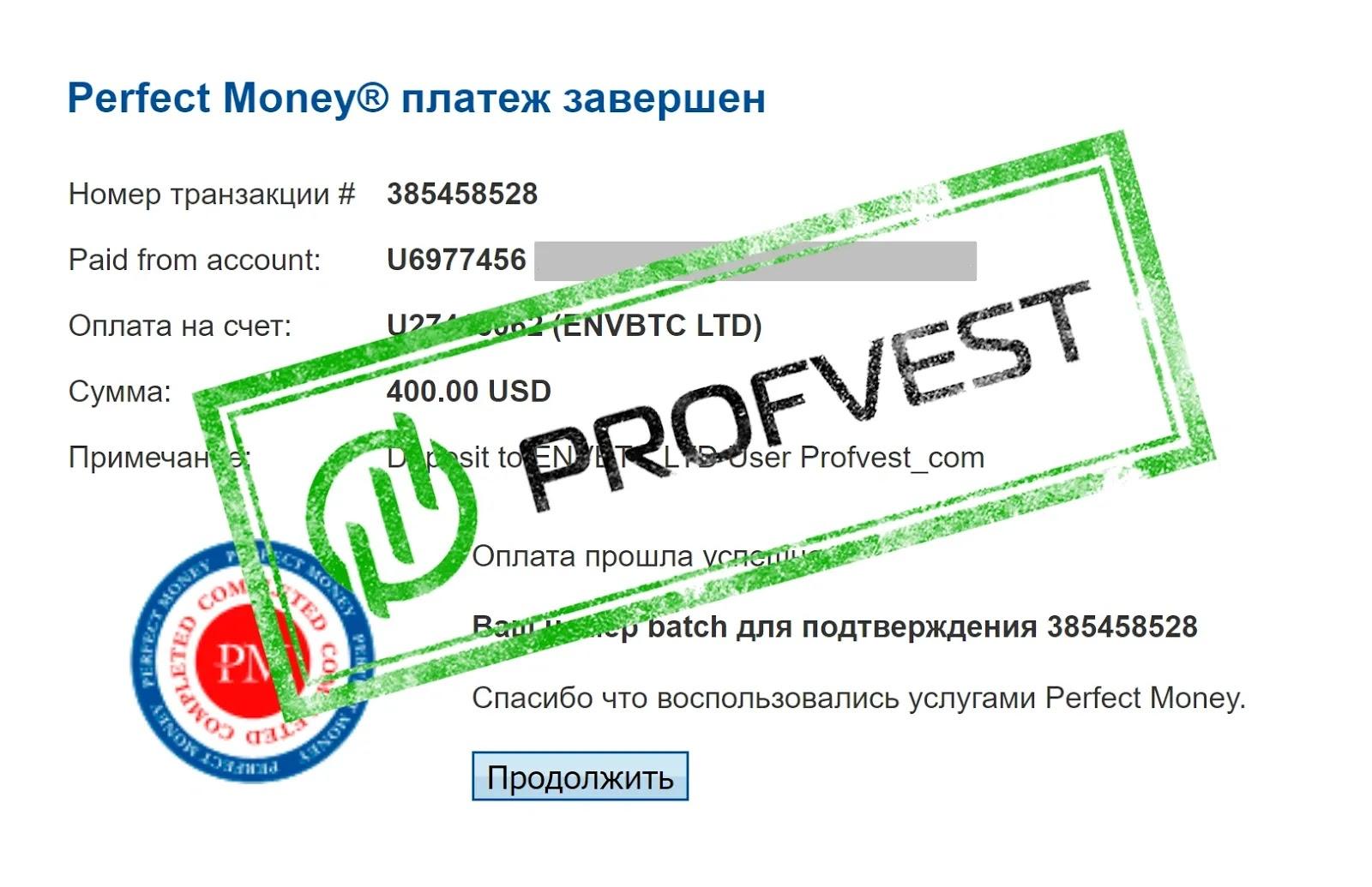 Депозит в Envbtc
