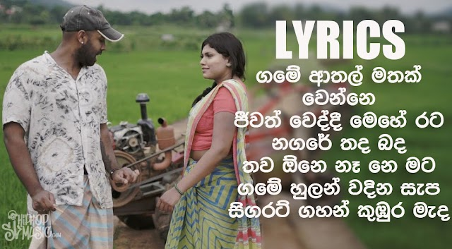 Costa - බටනලා Batanala [LYRICS]