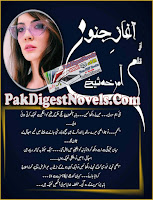 Aagaz E Janoon (Complete Novel) By Amrah Sheikh Pdf Free Download