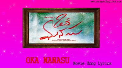 oka-manasu-telugu-movie-songs-lyrics