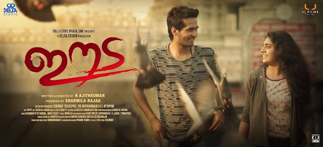 Udalin Lyrics Malayalam Movie Eeda Song Lyrics