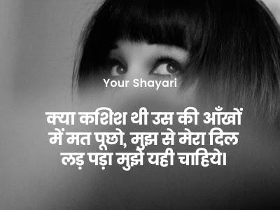 Best Shayari On Eyes