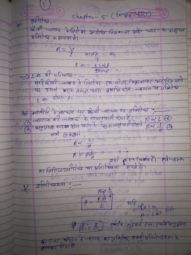 Electric Current 12th Physics Notes Pdf Download विद्युत धारा,vidyut dhaara chapter 5
