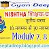 NISHTHA Training Module 7-8-9 Link – निष्ठा ऑनलाइन प्रशिक्षण तृतीय चरण (16 नवम्बर 2020 से 30 नवम्बर 2020) कोर्स माड्यूल की जानकारी एवं कोर्स लिंक