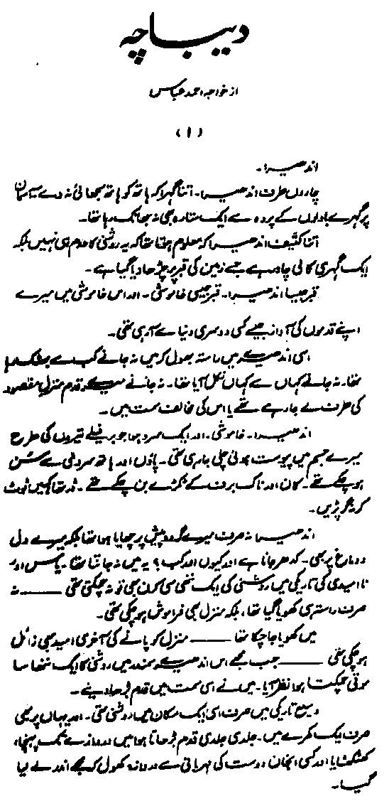 Old Urdu Novels