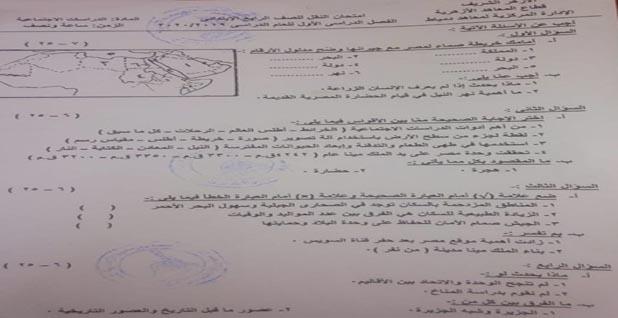 امتحان دراسات اجتماعية للصف الرابع الابتدائى الترم الاول محافظة دمياط 2020