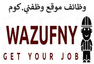 وظائف خاليه من الاهرام والوسيط الجمعة ١٩ يونيو