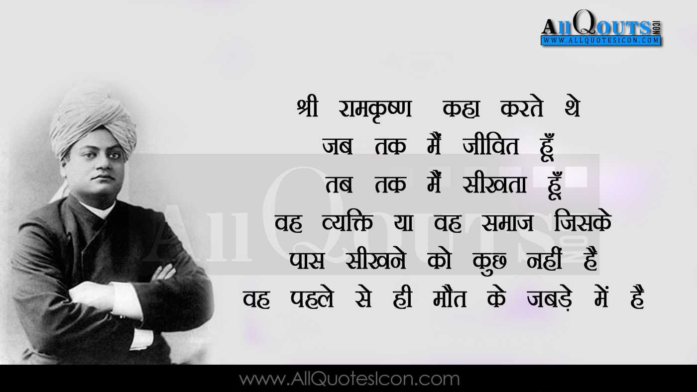 Imagenes De Swami Vivekananda Inspirational Quotes In Hindi