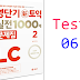Listening Short Term New TOEIC Practice Volume 2 - Test 06