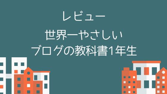 感想・レビュー_世界一やさしいブログの教科書1年生_染谷昌利『世界一さやしいブログの教科書1年生』の書評。楽しく続けるのがブログの王道だね。