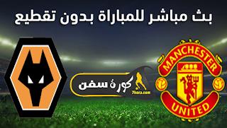 مشاهدة مباراة مانشستر يونايتد ووولفرهامبتون بث مباشر بتاريخ 29-12-2020 الدوري الانجليزي