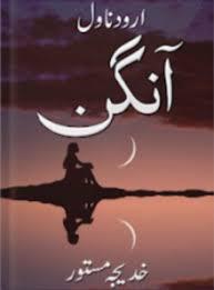 aangan novel
