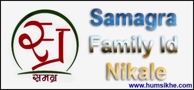 samagra family id number kaise nikale