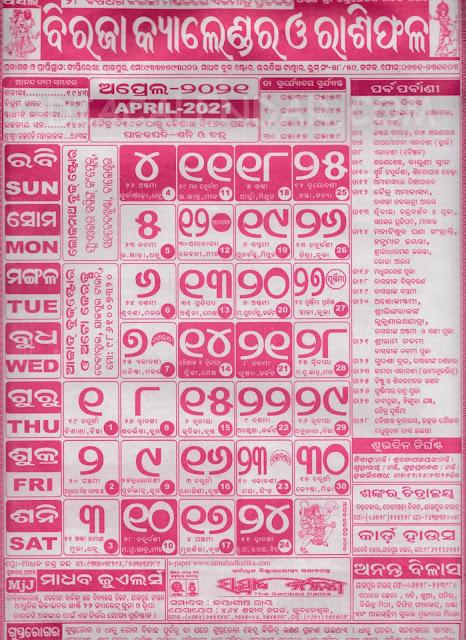 Odia Biraja Panjika Calendar 2021 April