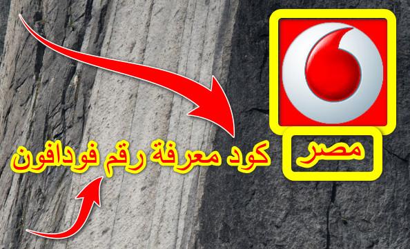 كود,معرفة,رقم,فودافون,مصر,بسهولة