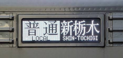 東武日光線 普通 新栃木行き3 10000系R