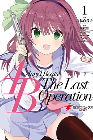 Angel Beats! The Last Operation