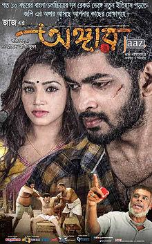 Angaar (2016) Bengali Full Movie Download HD-Rip 720P HD-Rip Download