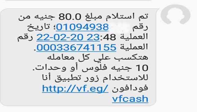 رسالة استلام الارباح على فودافون كاش