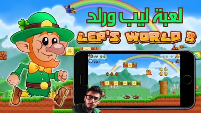 لعبة Lep's World,تحميل لعبة Lep's World,تنزيل لعبة Lep's World,تحميل لعبة ليب ورلد,تنزيل لعبة ليبس ورلد,Lep's World تحميل,Lep's World تنزيل,Lep's World,