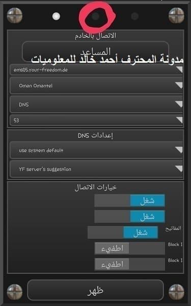 شرح كامل ومفصل اعدادات تطبيق يور فريدوم Your Freedom لفتح الأنترنت مجاني