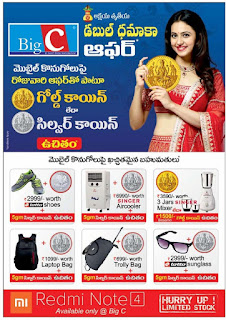 Big c Tirupati offers